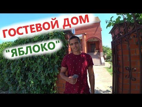 """#Анапа #Витязево ГОСТЕВОЙ ДОМ """"ЯБЛОКО"""" В ЧАСТНОМ СЕКТОРЕ"""