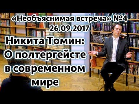 Полтергейст в современном мире, Никита Томин | Необъяснимая встреча 4
