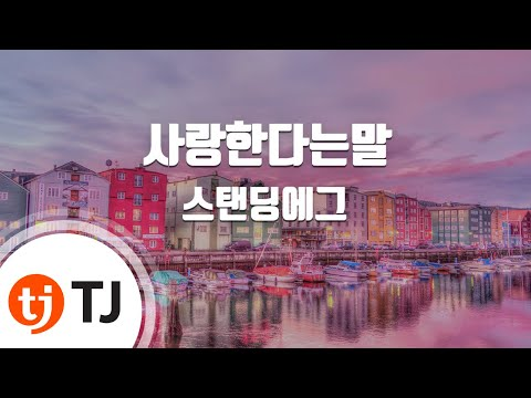 [TJ노래방] 사랑한다는말 - 스탠딩에그 (Standing Egg) / TJ Karaoke