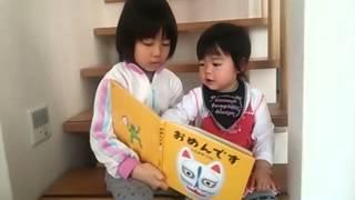 1年生のお姉ちゃんが絵本を読んであげています。妹2歳1ヵ月。(*^^*)