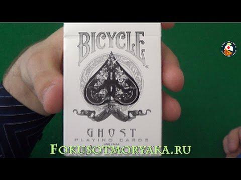 Обзор колоды карт Bicycle Black Ghost. Где купить карты для .