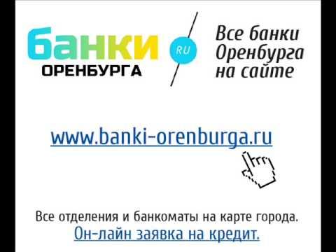 Банки Хабаровска - список филиалов и адреса отделений