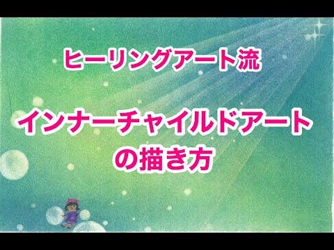 【ヒーリングアート流】インナーチャイルドアートの描き方