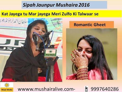Chandni Shabnam Latest  Jaunpur Mushaira 2016