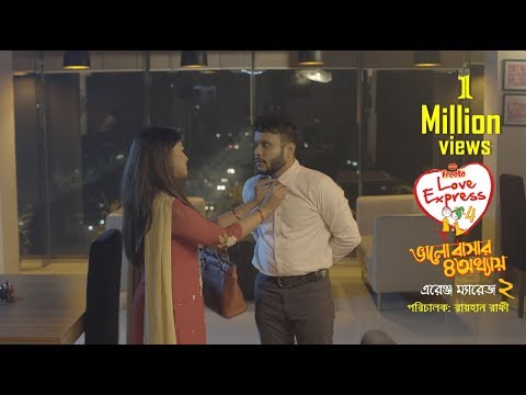 PRAN Frooto Love Express 4 | Arranged Marriage 2 (এরেঞ্জ ম্যারেজ ২) | Valentine's Day Short Film