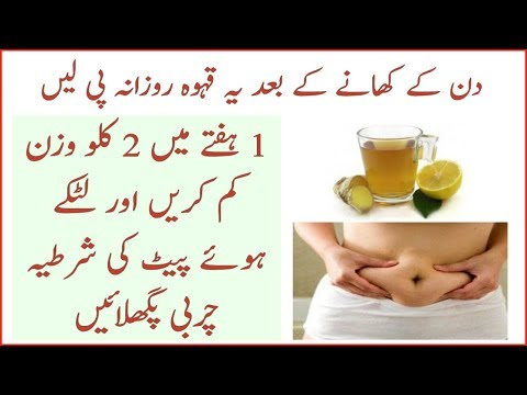 Reduce Sagging Belly || Special Belly Fat Cutter Ginger Tea || Burn Belly Fat