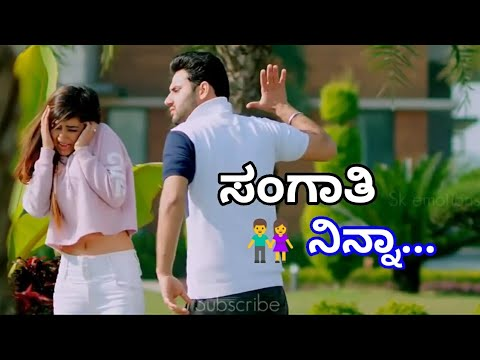 Sangaati👫 Ninna 👸female Beautiful | new kannada whatsapp status 2018 |