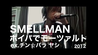 アカペラグループ「スメルマン」のボイスパーカッション、ハヤシヨシノ...