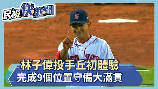 林子偉投手丘初體驗 完成9個位置守備大滿貫-民視新聞