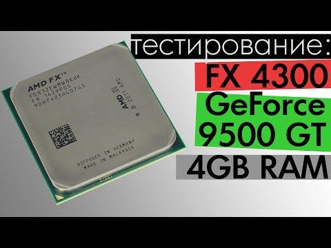 AMD FX 4300 + 9500 GT в повседневном использовании