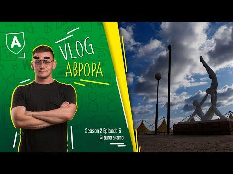 Аврора VloG: Зима в АВРОРЕ!