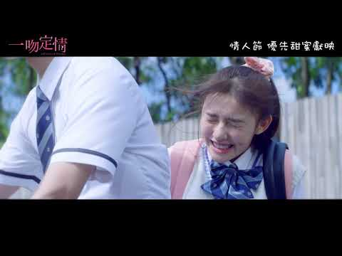 一吻定情 (Fall In Love At First Kiss)電影預告