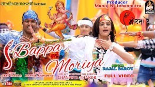Bappa Moriya | RAJAL BAROT | बाप्पा मोरिया | GANPATI Latest Song 2018 | Studio Saraswati