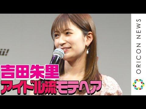 NMB48吉田朱里、女子会トークでアイドル流モテヘア伝授 『HAIR OF THE YEAR3』