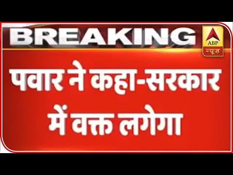 Sharad Pawar Indicates Further Delay In Govt Formation In Maharashtra | ABP News