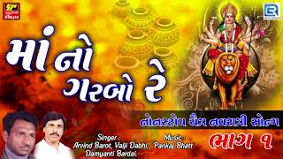 Maa No Garbo Re Non Stop Chaitra Navratri Garba Songs | Part 1 | Superhit Gujarati Garba Songs