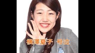 横澤の「私は将来、良いお嫁さんになれますか?」の相談に江原は…。 記...