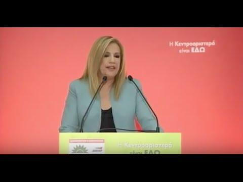 Ομιλία Φώφης Γεννηματά στην Πανελλήνια Συνδιάσκεψη της Δημοκρατικής Συμπαράταξης