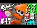 【スプラトゥーン 実況】 タバサのイカしたヌル(塗る)ゲー実況 #.47 【Wii U】