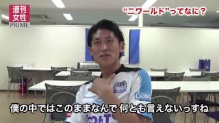 29歳で日本代表初選出、丹羽大輝選手がフランス語でアピール