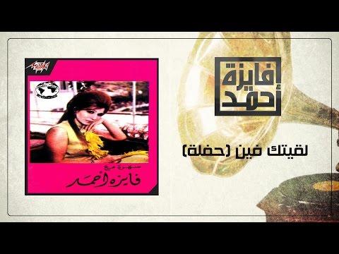 Laketak FeanLiveRecord  - Fayza Ahmed لقيتك فين تسجيل حفلة  - فايزة أحمد