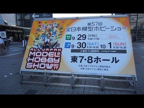 2017 All-Japan Model Hobby Show 全日本模型ホビーショー
