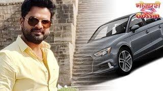 रितेश पांडेय ने अपनी लाइफ में सबसे मंहगी कार लिया Ritesh Panday Buy Car