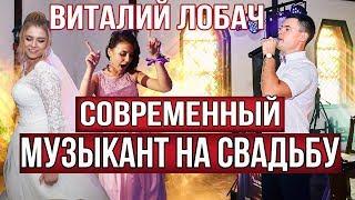 Музыка на свадьбу Полтава, Киев, Харьков, Днепр