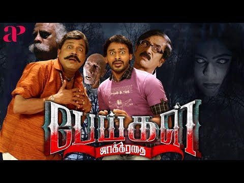 Peigal Jaakirathai Tamil Full Movie | Jeeva Rathnam | Eshany