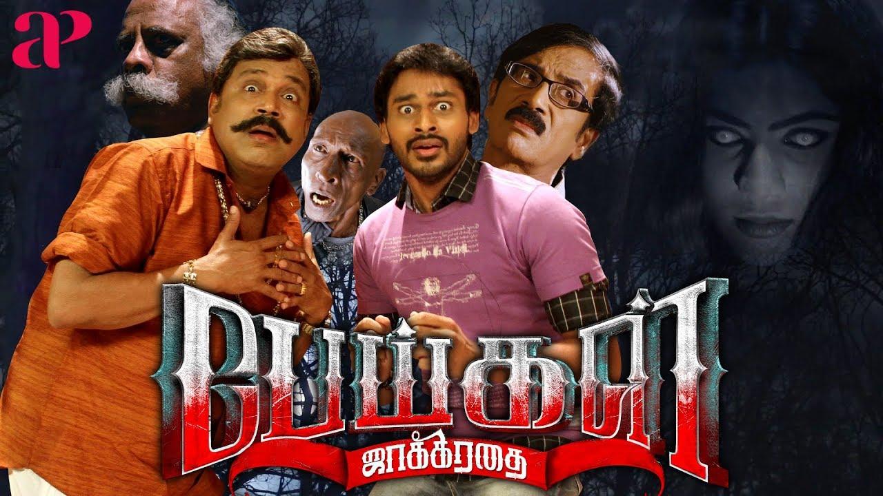 Download Peigal Jaakirathai Tamil Full Movie | Jeeva Rathnam | Eshanya Maheshwari | Manobala | Thambi Ramaiah
