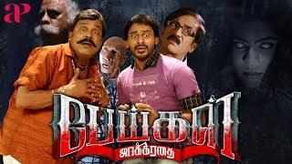 Peigal Jaakirathai Tamil Full Movie | Jeeva Rathnam | Eshanya Maheshwari | Manobala | Thambi Ramaiah