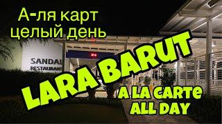 A la carte без записи ВЕСЬ ДЕНЬ Отель Lara Barut Collection 5 Барут Лара Турция 2020