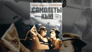 Самолёты Кью (1939) фильм