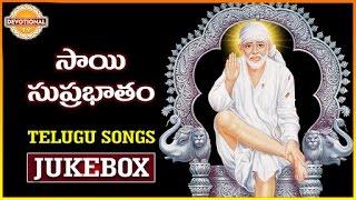 Shirdi Sai Baba Telugu Devotional Songs | Sai Suprabhatam Songs Jukebox | Devotional TV