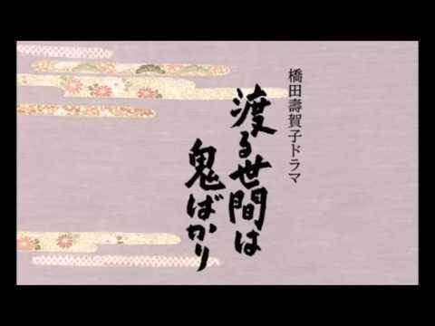渡る世間は鬼ばかり 第2シリーズ テーマ曲posted by austonnen10