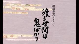 渡る世間はおにばかりテーマ曲 曲・羽田健太郎 アレンジ・Makiko.Uchiyama.
