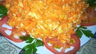 Салат из моркови и сыра.