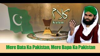 Mili Naghma Pakistan - Mere Data Ka Pakistan, Mere Bapa Ka Pakistan - Haji Bilal Raza Attari