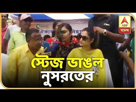 ঝাড়গ্রামের গোয়ালতোড়ে স্টেজ ভাঙল নুসরতের, উচ্চতা কম থাকায় আহত হননি কেউ| ABP Ananda