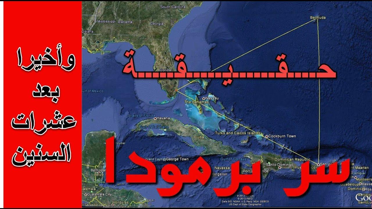 شاهد السر الحقيقي وراء مثلث برمودا الكشف بعد عشرات السنين Youtube