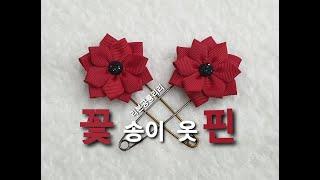79 꽃송이 옷핀/리본코사지/브로치만들기/부토니에/리본…