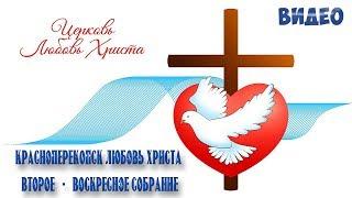 Красноперекопск Любовь Христа 1 04  2018 ВТОРОЕ Воскресное собрание