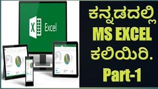 Excel Kannada Tutorial Part 1