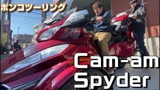 cam-am spyder スパイダー F3 LIMITED ※レビューではありません ポンコツライダーズVol.1 - LINE スタンプhttps://store.line.me/stickershop/product/5041573/ja -------...