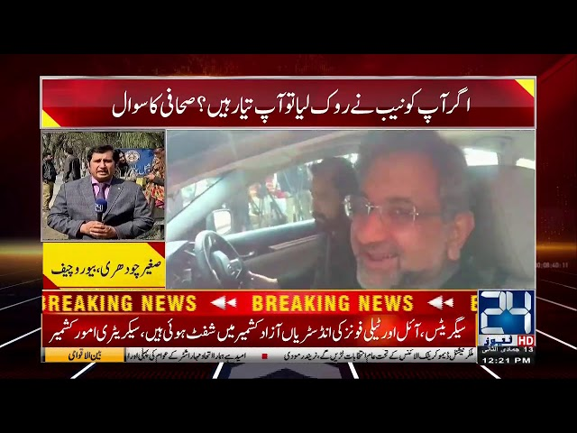 Shahid Khaqan Abbasi Remarks If NAB Arrest Him