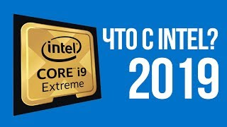 2019- year,when Intel stopped