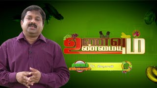 Unavum Unmaiyum | Vendhar TV | 17-12-2019