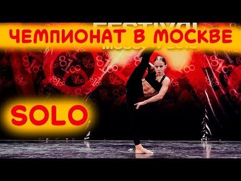SOLO ✪ KRISTINASHMIDT ✪ Project818 Russian Dance Festival