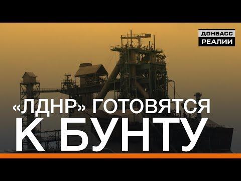 Группировки «ЛДНР» готовятся