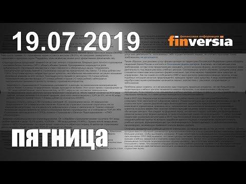 Новости экономики Финансовый прогноз (прогноз на сегодня) 19.07.2019